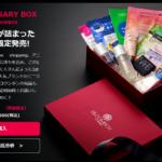 bloomboxから1周年記念ボックスが発売!お得に買う方法教えます。1st anniversary boxはブルームボックスよりも中身が豪華(^^♪