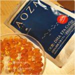 最高品質オメガ3系(DHA・EPA)サプリで赤ちゃんの脳の発達をサポート!【AOZA(アオザ)トライアル】体験レビュー・口コミ