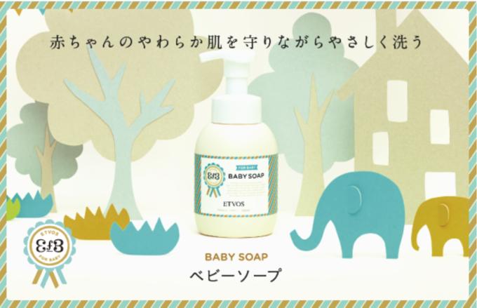 babysoap
