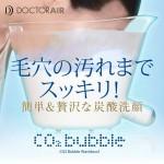 美肌の常識?!炭酸洗顔について徹底的に研究してみた