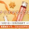 フラセラのクリスマスコフレ2016が豪華すぎ!これは買いでしょう。憧れの高級ドクターズコスメでフラーレンの美肌パワーを実感して^^